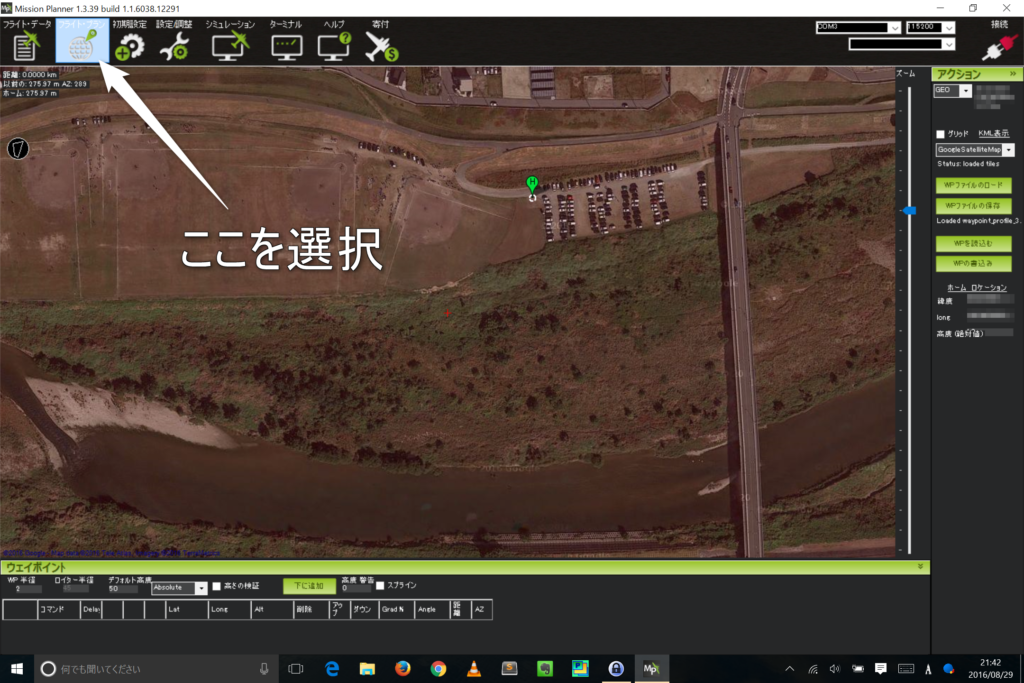 Mission Planner フライト・プラン画面