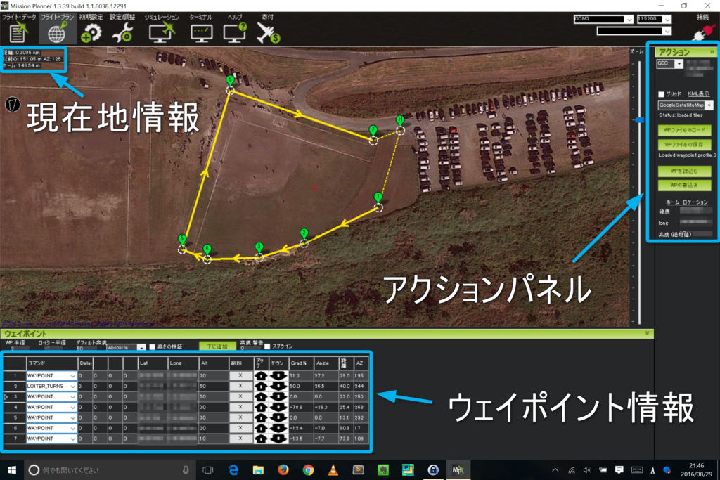 Mission Planner フライトプラン作成のための操作・表示部分