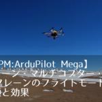 【APM】ドローン・マルチコプター・RCプレーンのフライトモードの種類と効果