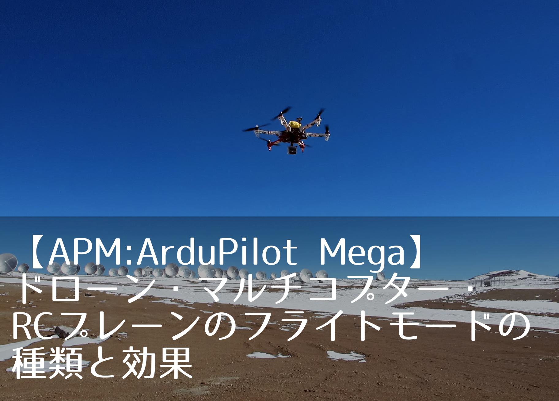 Dronecode - Ailerocket/エルロケット