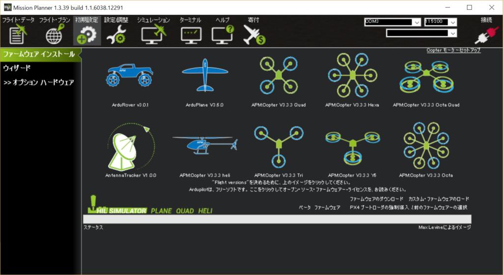 Mission Planner ファームウェア(フレーム形状)選択画面