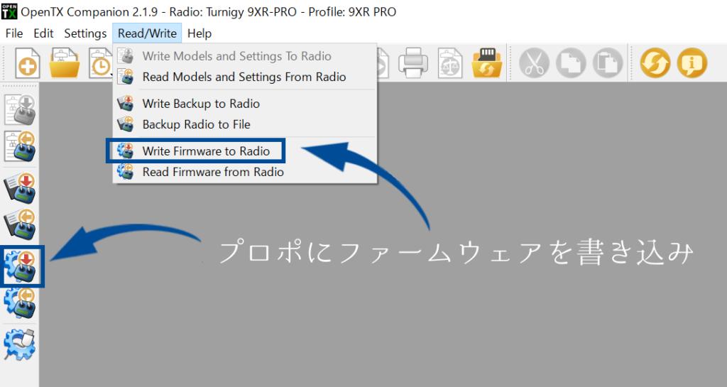 OpenTXのファームウェア書き込み操作方法