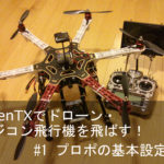 OpenTXでドローン・ラジコン飛行機を飛ばす!#1 プロポの基本設定編