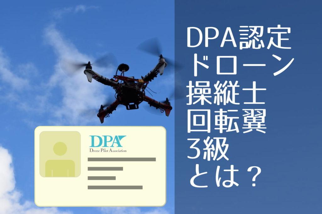 DPA認定資格「ドローン操縦士回転翼3級」とは?
