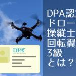 ドローン操縦の資格を解説!DPAのドローン操縦士回転翼3級とは?