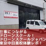 仕事に繋がる!ドローンスクールジャパン東京中目黒校の無料体験レポ