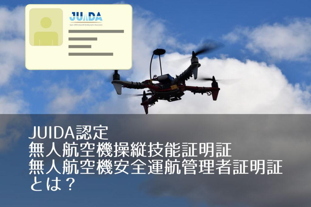 JUIDA認定資格「無人航空機操縦技能証明証」「無人航空機安全運航管理者証明証」とは?