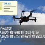 ドローン操縦の資格を解説!JUIDA認定資格の特徴・長所や取得法は?